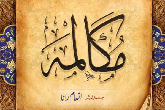 ہوئے تم دوست جس کے دشمن اس کا آسماں کیوں ہو۔۔۔ ابوعبدالقدوس محمد یحییٰ
